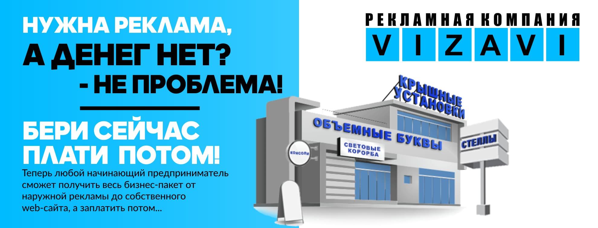 Vizavi-credit_promo